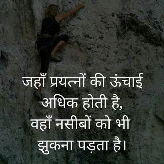 Positive Thinking Quotes Hindi: Pin By Vickie On Truth