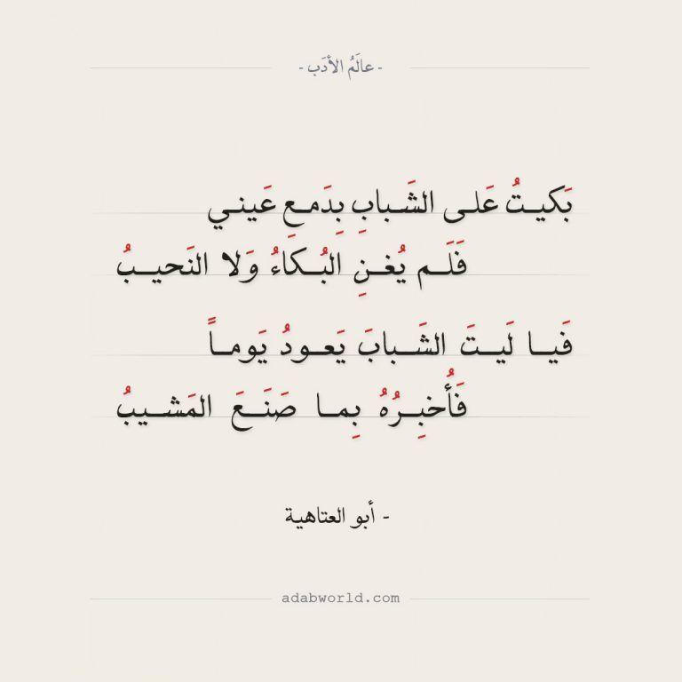 ابيات شعر غزليه لقيس بن الملوح مجنون ليلى عالم الأدب Ex Quotes Beautiful Arabic Words Emotional Quotes