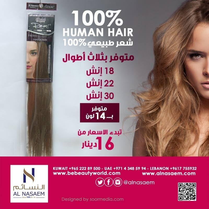 Pin By Alnasaem Cosmetics On Al Nasaem 100 Human Hair Human Hair Human