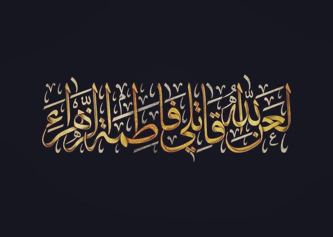 يا فاطمة الزهراء Arabic Calligraphy Calligraphy