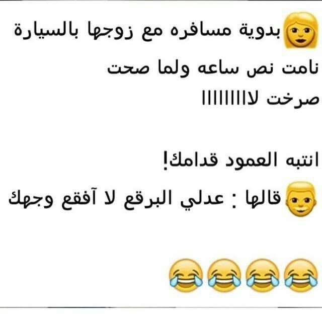 البرقع Arabic Funny Funny Jokes Arabic Jokes