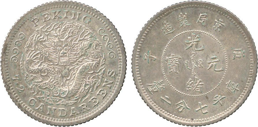 """Peking Mint 京局: Silver Pattern 10-Cents CD1900, old restrike from original dies (Kann 236; L&M 9A). In PCGS holder graded SP61, very rare. from the Åke Lindén Collection ex Norman Jacobs collection, Hong Kong Coin Auction 44, 27 August 2008, lot 45 The PCGS label assigns the coin L&M 9, the reference for the original strike. Dr Jacobs says """"very - extremely rare, GENUINE"""" on original envelope, sold with the coin."""