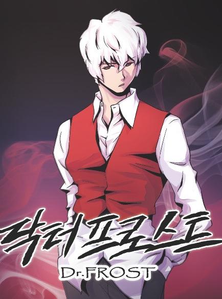 Dr. Frost. Manhwa, Webtoon comics, Webtoon