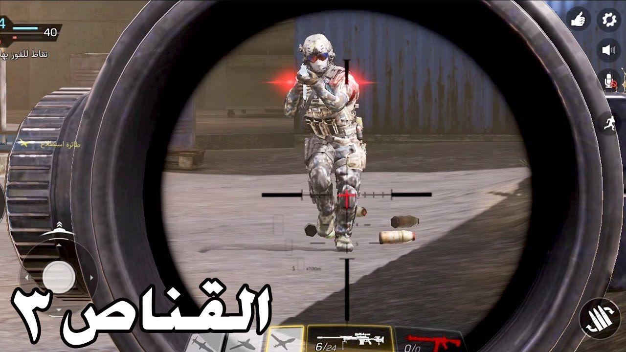 كول أوف ديوتي أقوي قناص Call Of Duty Mobile
