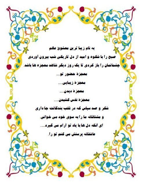 Pin By Parvinhyd On عاشقانه هاي من و خدا Prayer Stories Prayers Poems