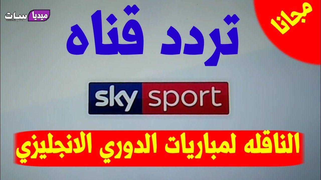 تردد قناة سكاي سبورت 2021 Sky Sport Hd على النايل سات والعرب سات Sports