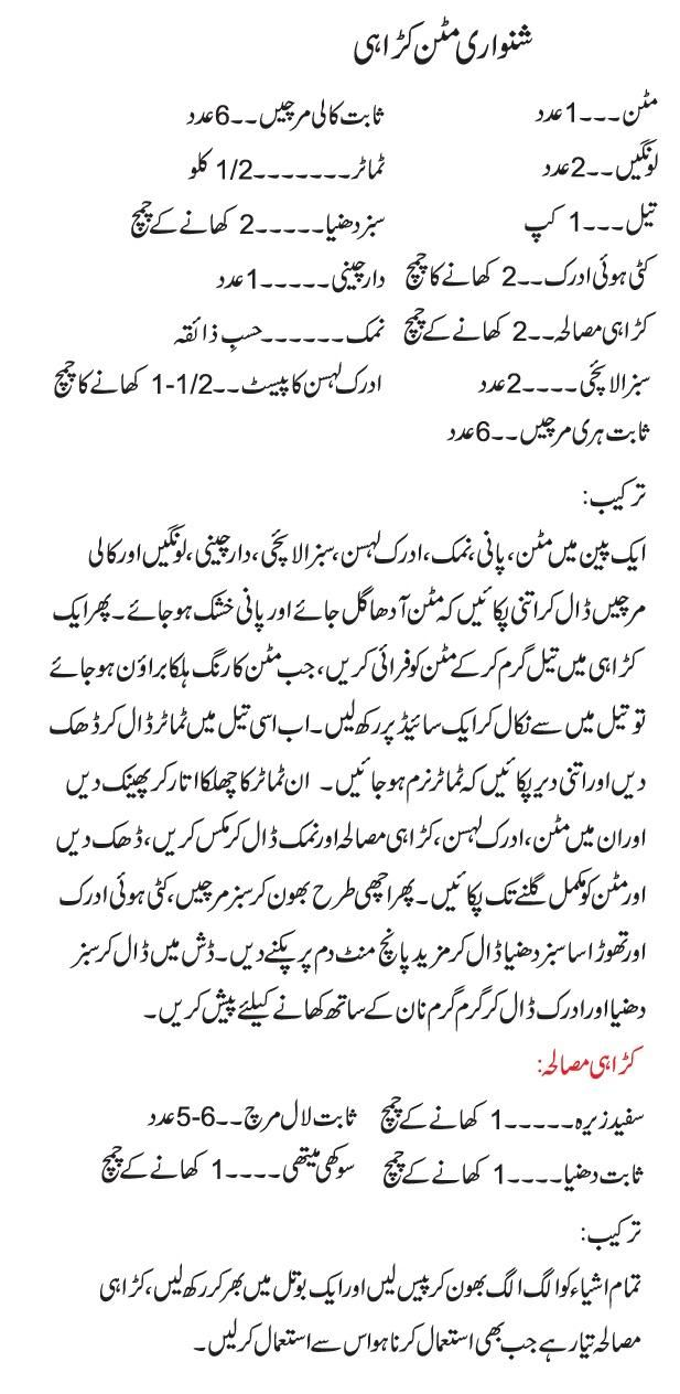 Mutton Karahi Banane Ki Tarkeeb Karahi Recipe Mutton Recipes Cooking Recipes In Urdu
