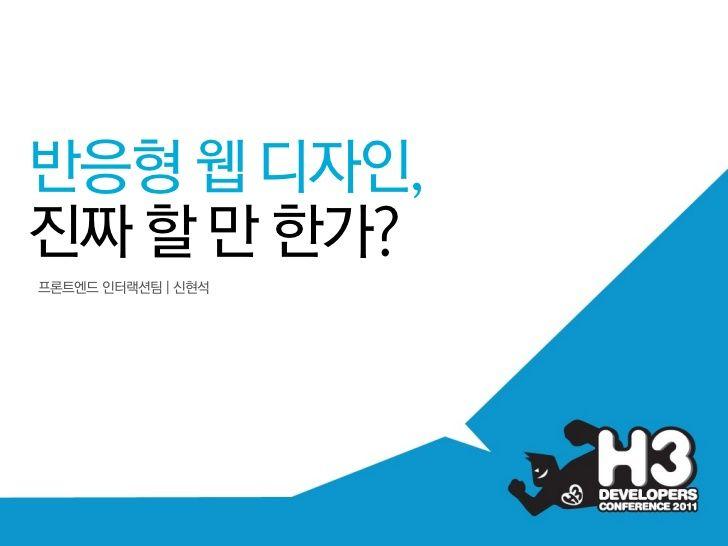 H3 2011 반응형 웹디자인,진짜 할 만 한가?_Fi팀_신현석 by KTH, 케이티하이텔 via slideshare