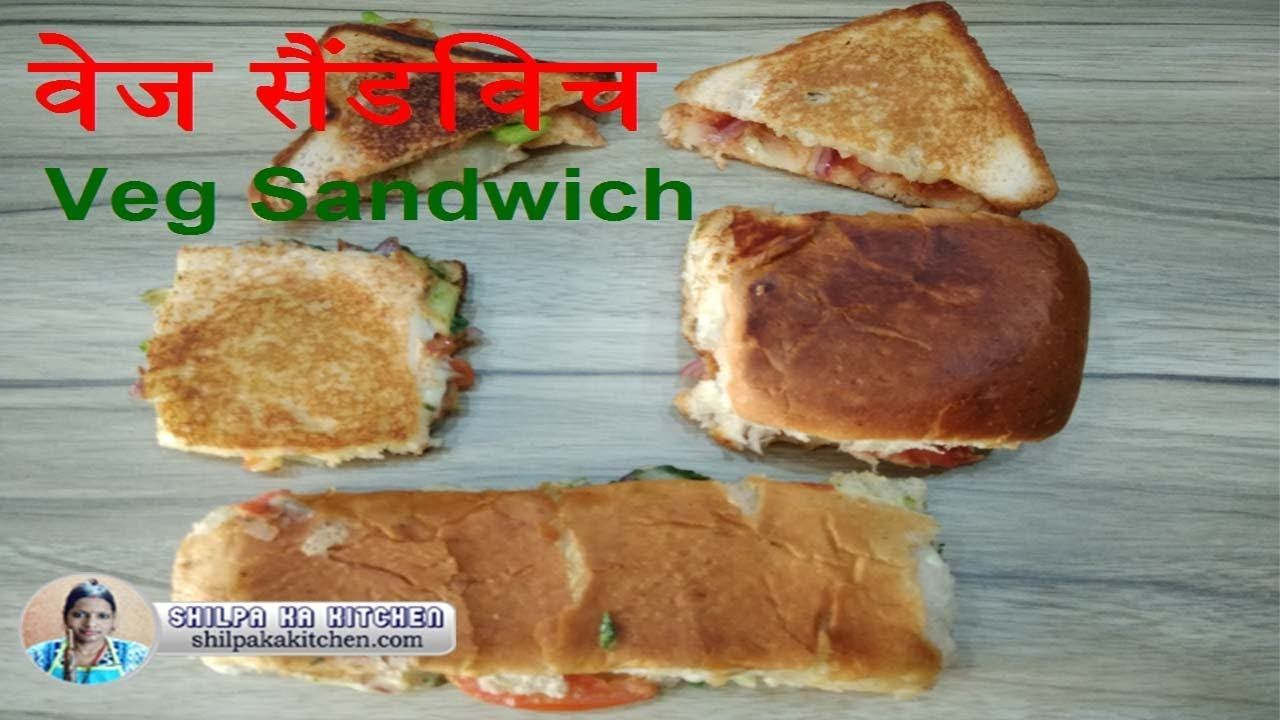 Vegetable sandwich recipe for kids in indian style in hindi vegetable sandwich recipe for kids in indian style in hindi forumfinder Gallery