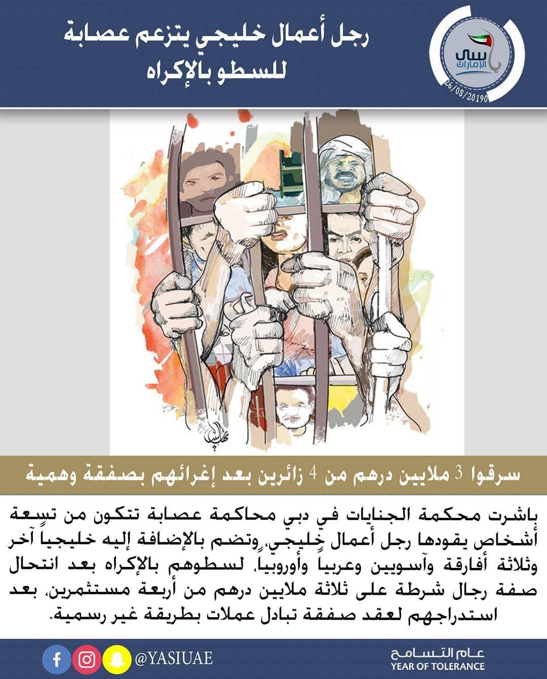 ياسي الامارات رجل أعمال خليجي يتزعم عصابة للسطو بالإكراه باشرت محكمة الجنايات في دبي محاكمة عصابة تتكون من تسعة أشخاص يقودها Pandora Screenshot Screenshots