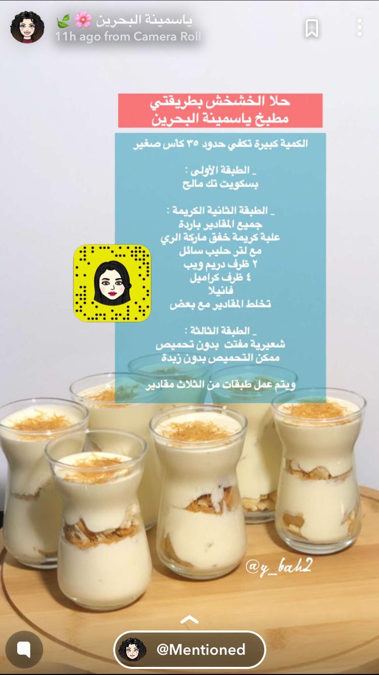 Pin By Um Essa Essa On وصفات Food Drinks Dessert Yummy Food Dessert Cafe Food