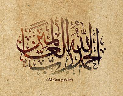 Check Out New Work On My Behance Portfolio Alhamdulillah Http Be Net Gallery 537 Islamic Art Calligraphy Islamic Calligraphy Islamic Calligraphy Painting