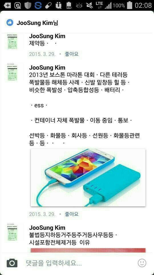 2013-07-19 영장 영구 연장 이유