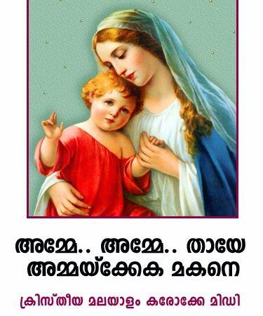 Christian Malayalam Karaoke Midi: MALAYALAM MIDI SONG AMME