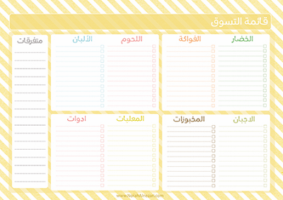 N E Z A R I A R T منظم رمضان نسخة خاصة Print Planner Weekly Planner Printable Planner Paper