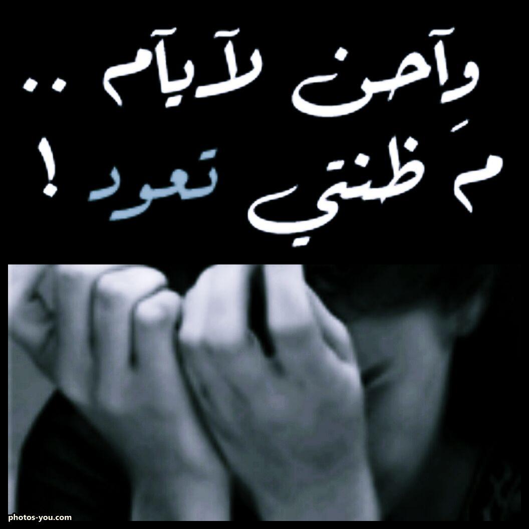 كلام فراق الحبيب The Talk Of Parting Beloved Arabic Calligraphy Design Calligraphy Design Arabic Calligraphy