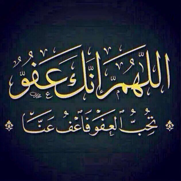 Pin By Moh El Maghraby On دعاء Arabic Calligraphy Art Arabic Calligraphy Calligraphy Art