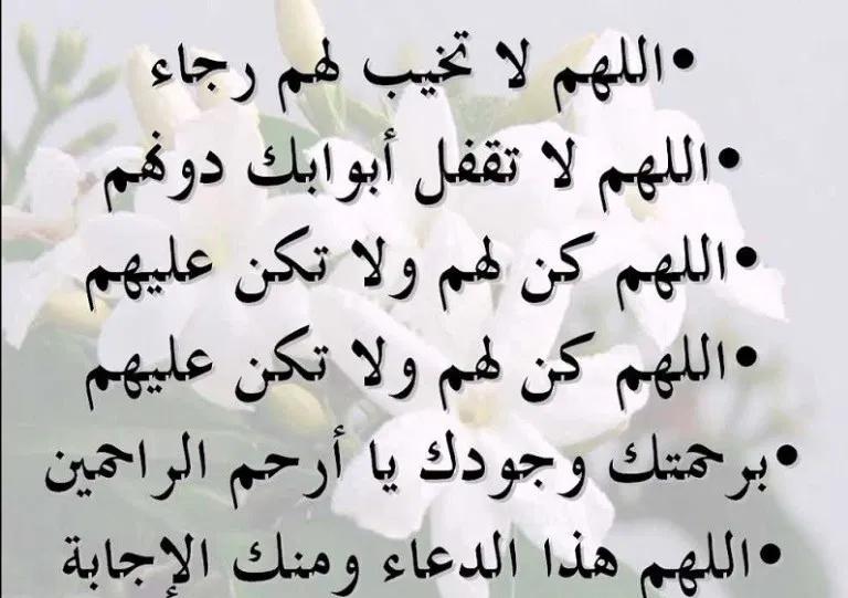 أجمل دعاء مكتوب جميل ومؤثر مجلة رجيم Arabic Words Prayers Words