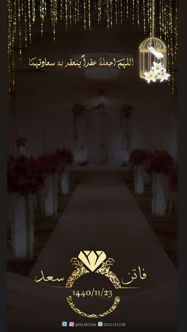 Stories Instagram Wedding Snapchat Wedding Card Design Popular Wedding Invitations