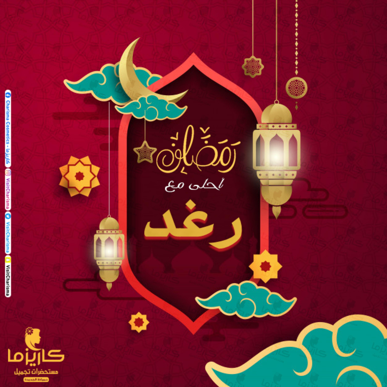 رمضان احلى مع رغد Christmas Ornaments Holiday Decor Novelty Christmas