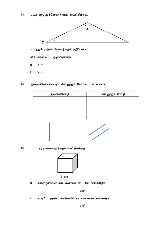 Maths P2 Set 4 Interactive Worksheet Math Interactive Math Worksheets
