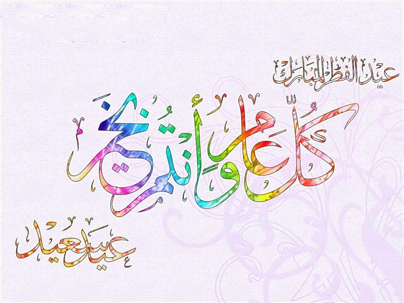 Image result for eid greetings in arabic