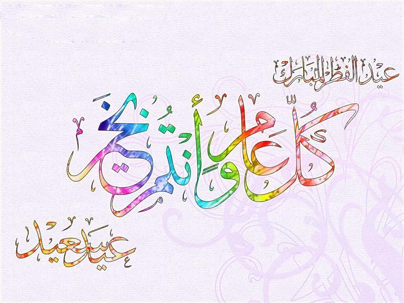 Fantastic Saeed Arabic Eid Al-Fitr Greeting - 087ae68f197e559fc7e27f939035e2f8  Snapshot_705722 .jpg