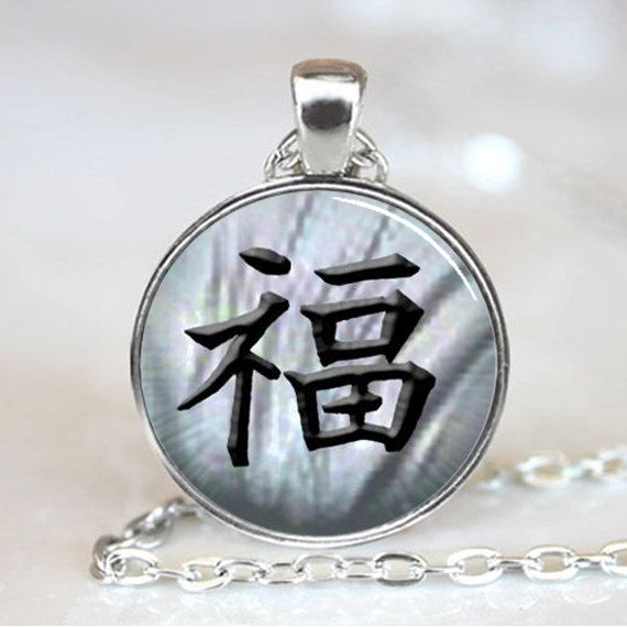 Japanese Good Luck Symbol Calligraphy Necklace Pendant Pd0191