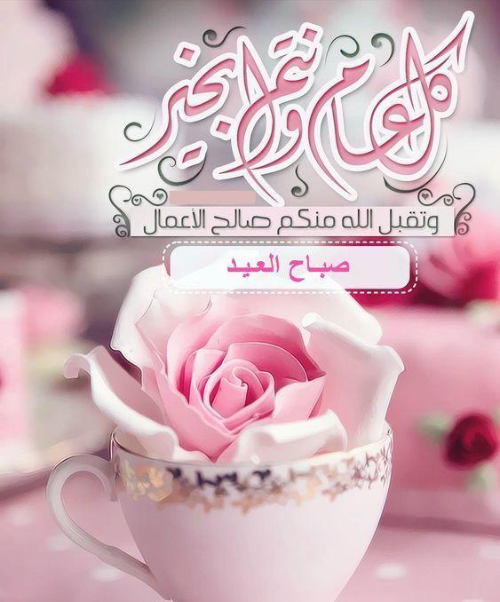 بطاقات تهنئة بعيد الفطر المبارك للبنات 2019 2020 فوتوجرافر Eid Greetings Eid Cards Happy Eid