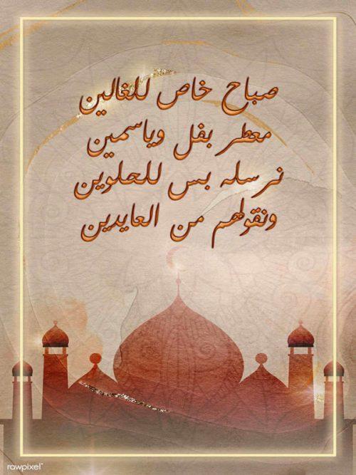 رسائل عيد الفطر المبارك 2020 احدث مسجات تهاني العيد للاصدقاء و الاهل حصريا Eid Alfitr Home Decor Decals Iphone Wallpaper Free Message