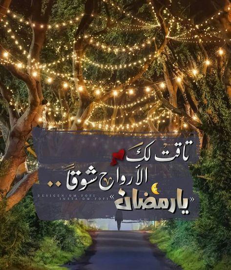 ق ب ل ر م ض ان اف ت ح خ ز ين ة ق ل ب ك اح ذ ف ر ت ب س ام ح اغ ف ر و ت ج او ز Ramadan Mubarak Wallpapers Ramadan Poster Ramadan Greetings