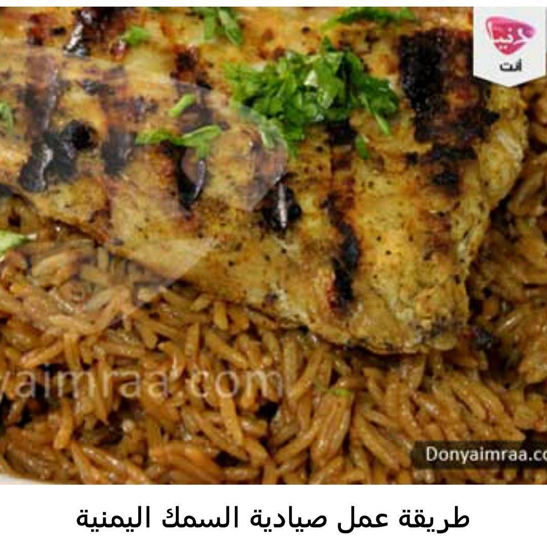 Donya Imraa دنيا امرأة On Instagram طريقة عمل صيادية السمك اليمنية إغسلي السمك بالماء البارد جيدا ثم تب ليه بالملح وال Middle East Food Fish Dishes Food