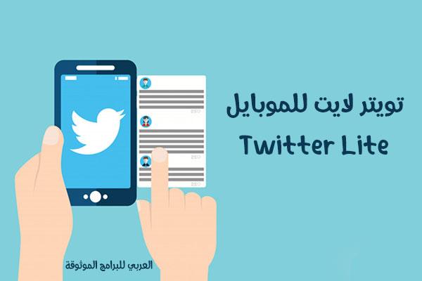 تحميل برنامج تويتر لايت للاندرويد Twitter Lite تنزيل تويتر لايت 2020 Twitter Lite Apk Aesthetic Wallpapers Gaming Logos 2019 Calendar