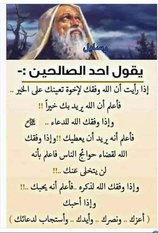 Pin By Maro Maro On Islam People Quotes Good Night Quotes Islam Beliefs