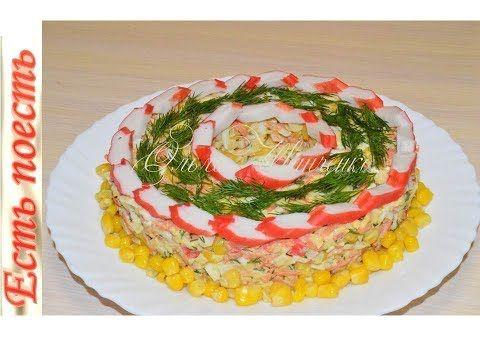 Новый салат с крабовыми палочками - YouTube | Салаты ...