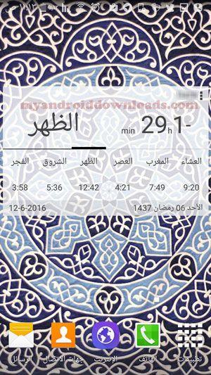 تحميل برنامج صلاتك للاندرويد Salatuk تطبيق مواقيت الصلاة مجانا عربي Prayer Times Prayers