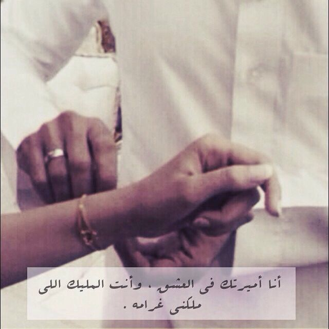 كبرياء انثى Arabic Love Quotes Love Quotes Quotes
