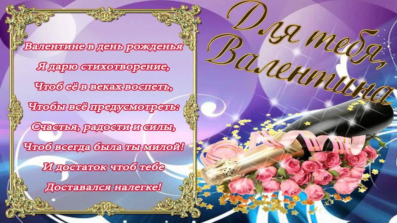 Открытка с днем рождения валентина женщине красивая