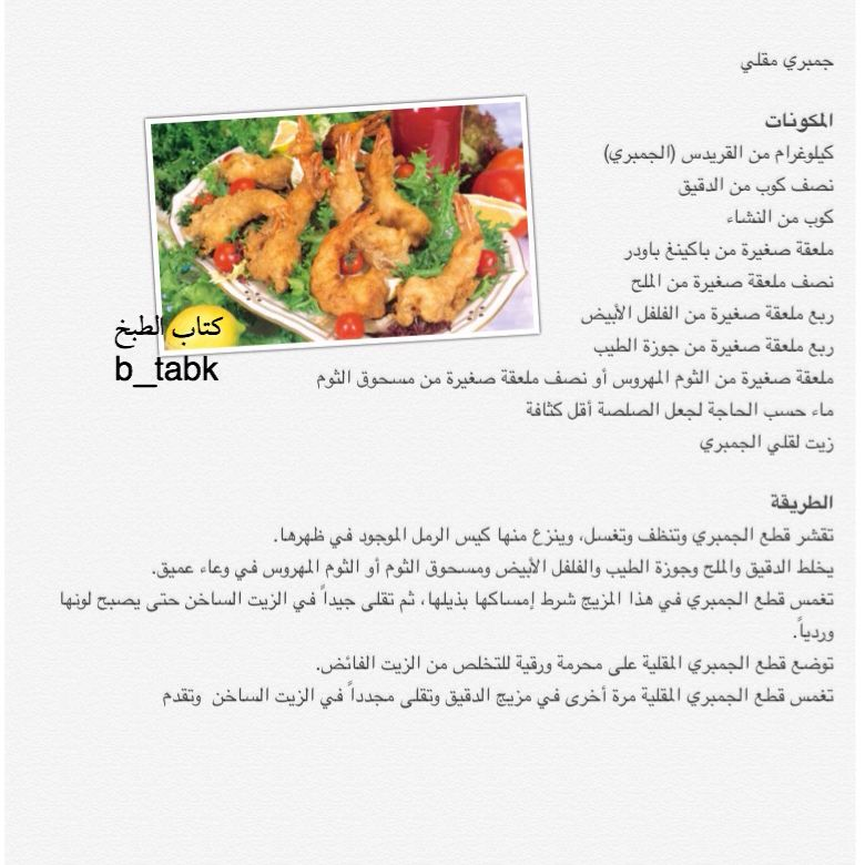 جمبري مقلي Arabian Food Food Cooking