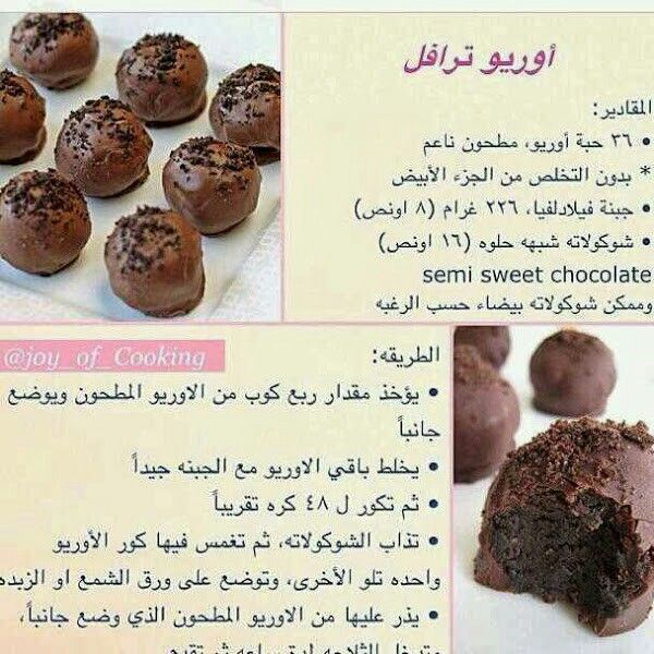 حلويات حلى حلا اوريو ترافل Yummy Food Dessert Tunnocks Tea Cakes Chocolate Cookie Recipes