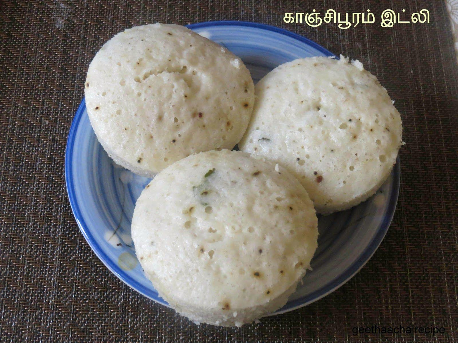 kanchipuram idli recipe using rice cooker indian rice forumfinder Image collections