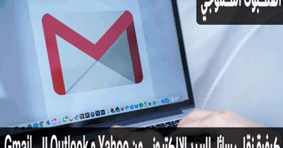 كيفية نقل رسائل البريد الإلكتروني من Yahoo و Outlook وغيرها إلى Gmail Tips