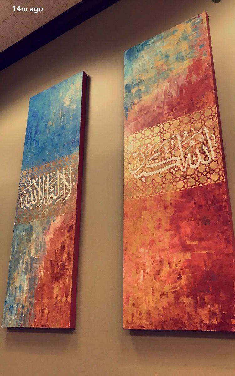 Islamic canvas art   Islamic Decor   Islamic art, Islamic ...
