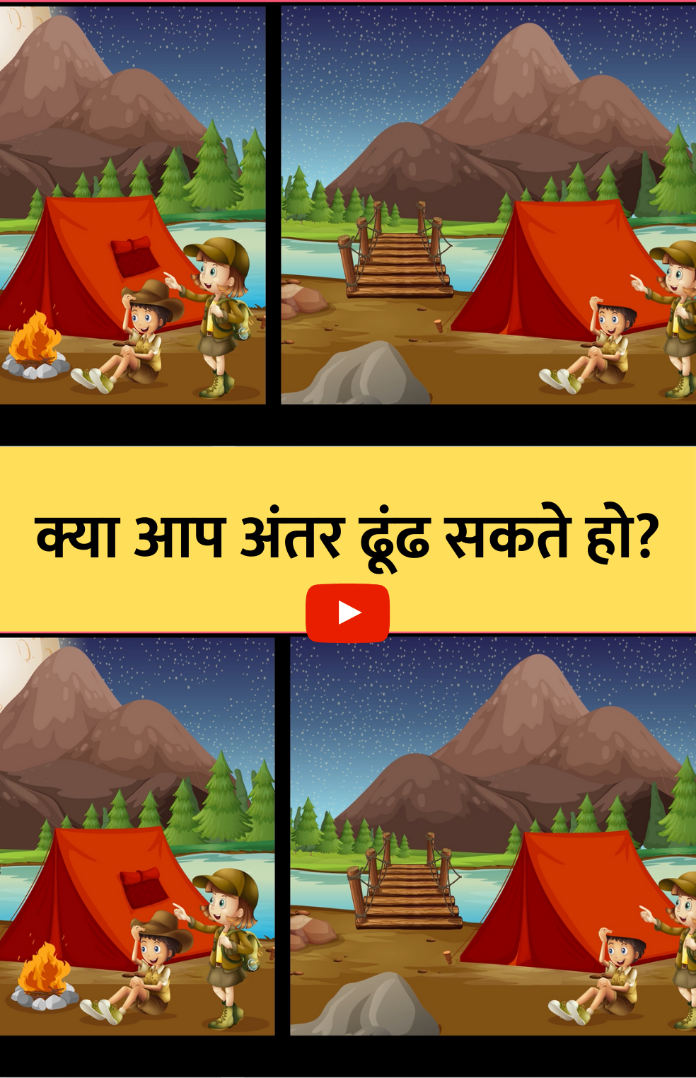 अंतर पहचानिए पहेली 5 Spot the Difference Puzzle in Hindi