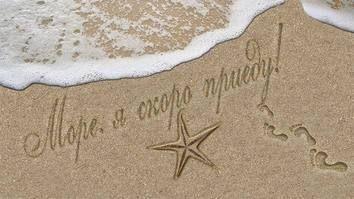 Делаем в Фотошоп надпись на песке