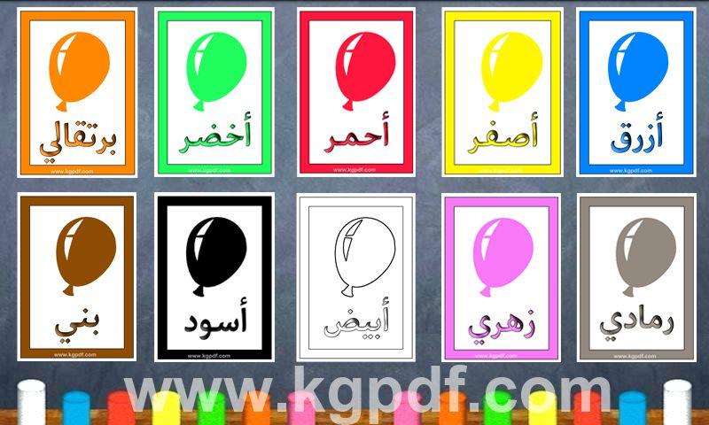 بطاقات تعليم الاطفال الالوان بالعربي Arabic Alphabet For Kids Alphabet For Kids School Labels