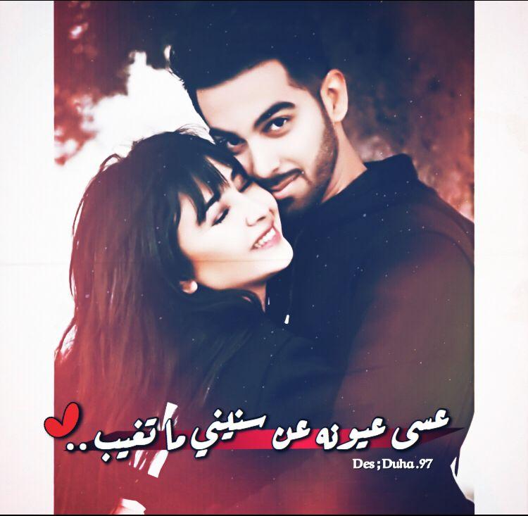Pin By گرزآيهہ On رمزيات Arabic Love Quotes Couple Goals Feelings
