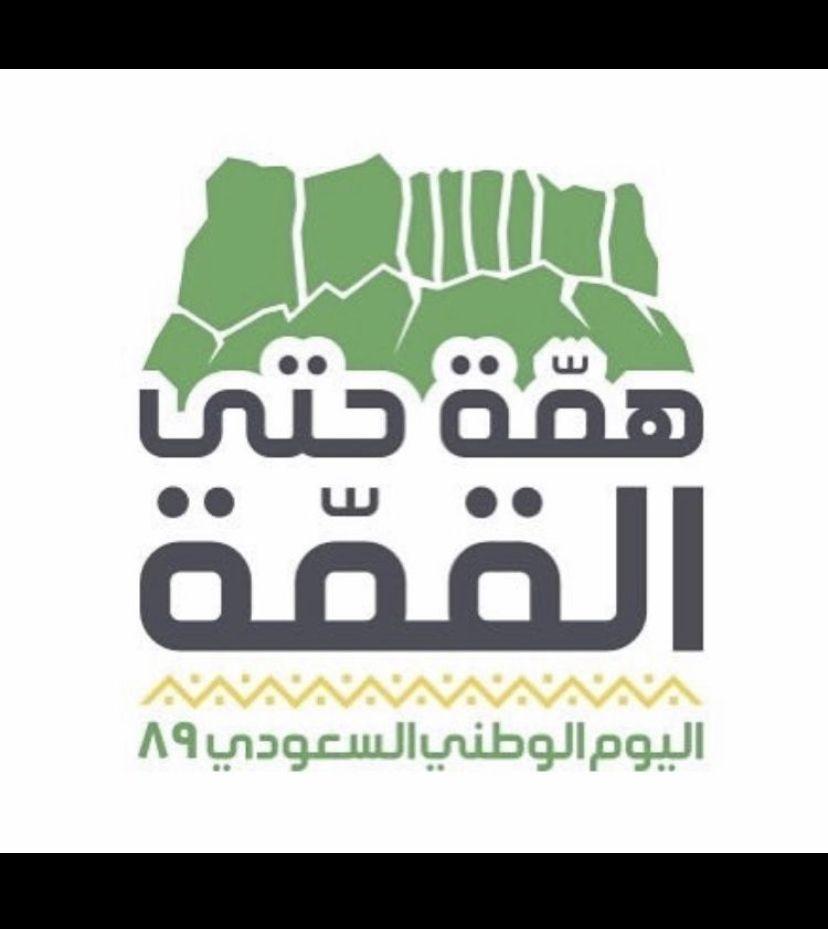 اليوم الوطني تحتفل المملكة العربية السعودية في يوم 23 سبتمبر من كل عام الذي يوافق بداية برج الميزان Nurse Quotes National Day Saudi Flower Background Wallpaper