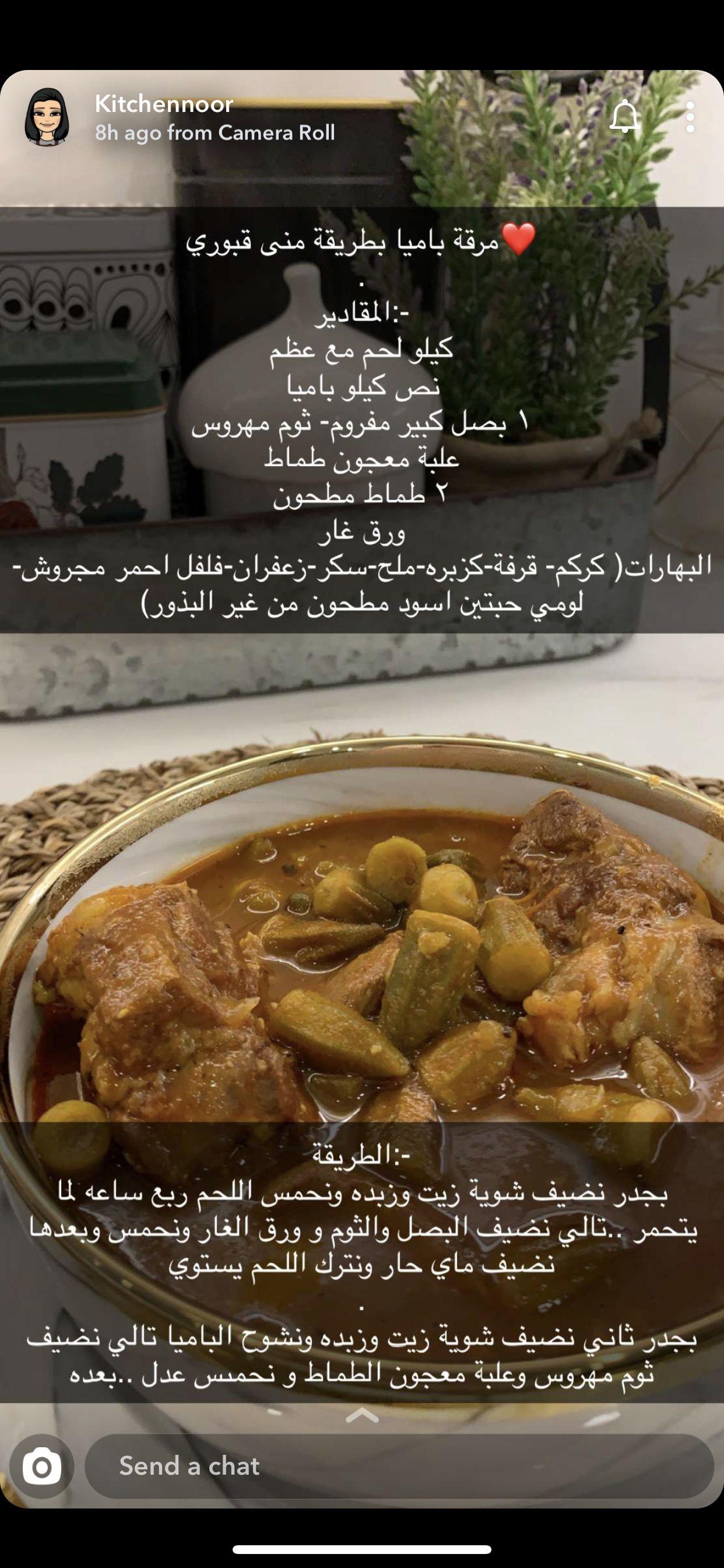 Pin By Dana Alkhabbaz On Food Food Receipes Food Arabic Food