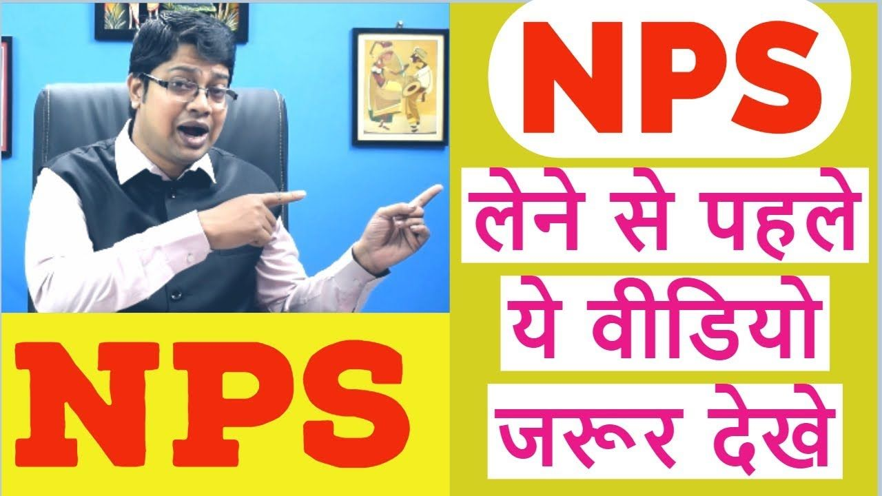 National pension scheme in india 2019 nps in hindi